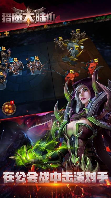 猎魔大陆III - 3D轻策略魔幻手游,全球对战 screenshot-4