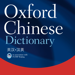 16.Oxford Chinese Dictionary 2018