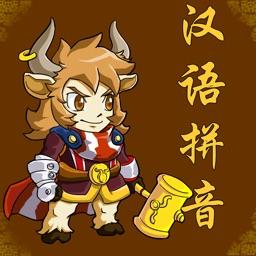 汉语拼音知识大全