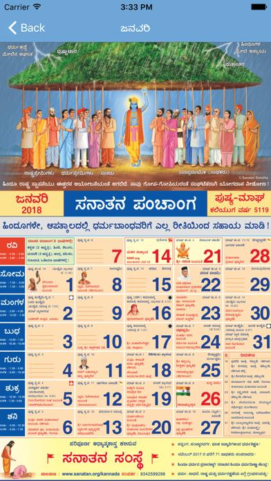 Sanatan Panchang - Kannada by Rohan Mehta (iOS, United