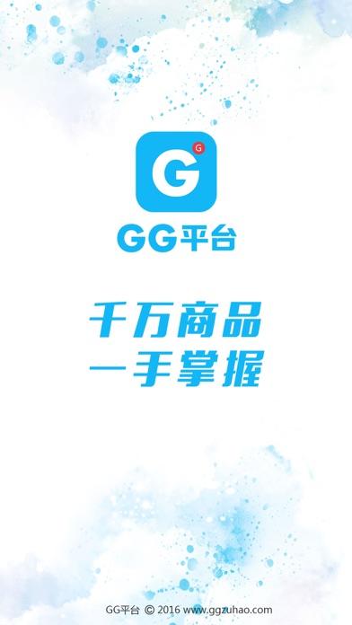新版GG平台 Screenshot on iOS
