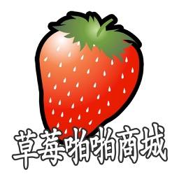 草莓啪啪商城-两性成人情趣用品商城