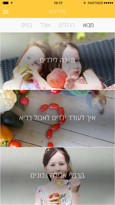 Clean eating תזונת ילדים Screenshot 5