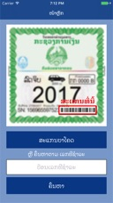 Lao road tax on the app store for Banque pour le commerce exterieur lao public