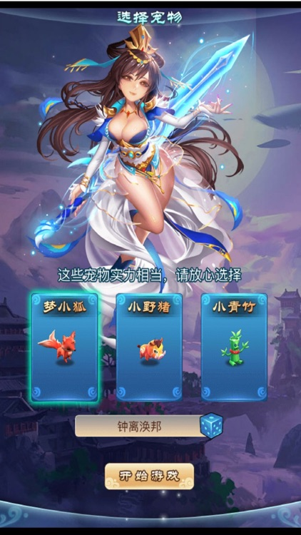 梦幻-修仙ol