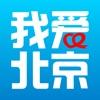 我爱北京-市民城管通