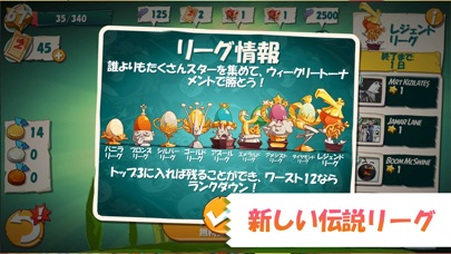アングリーバード 2 (Angry Birds 2)のスクリーンショット4