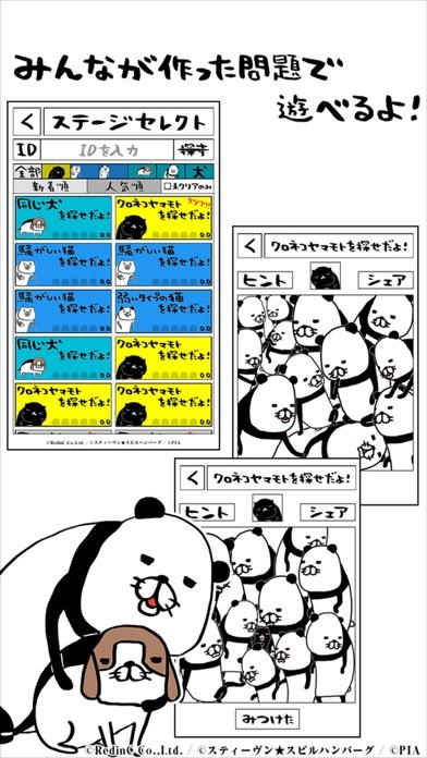 パンダと犬の〇〇を探せだよ!