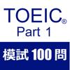 TOEIC Test Part1 聽力 模擬試題100題