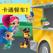 卡通餐车:做饭烹饪游戏