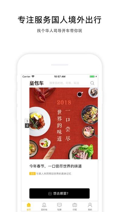 download 皇包车旅行-境外中文接送机包车游 apps 1