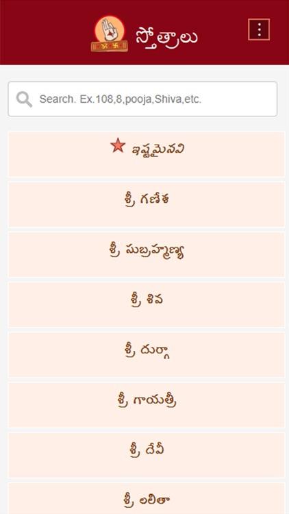 Stotras In Telugu