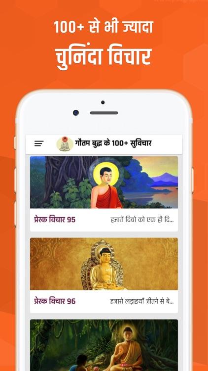 Gautam Buddha Status Messages