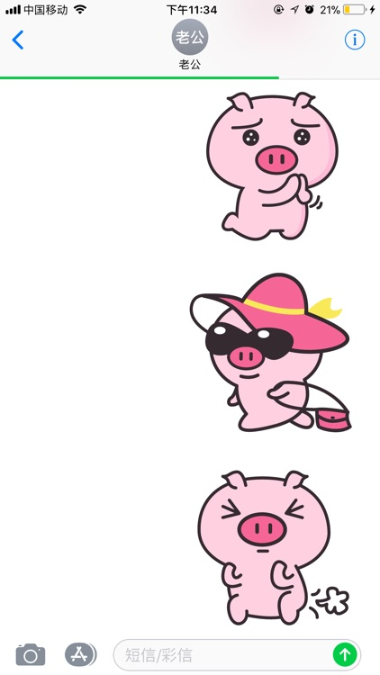 皮特猪 screenshot-3