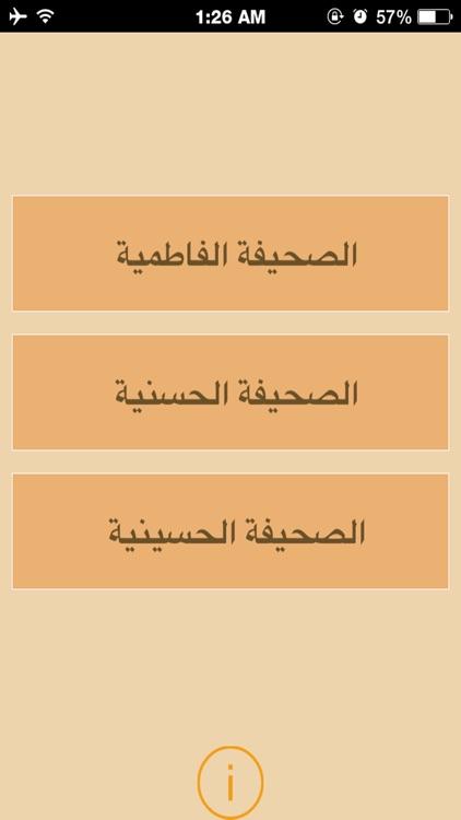 الصحيفة الفاطمية الجامعة