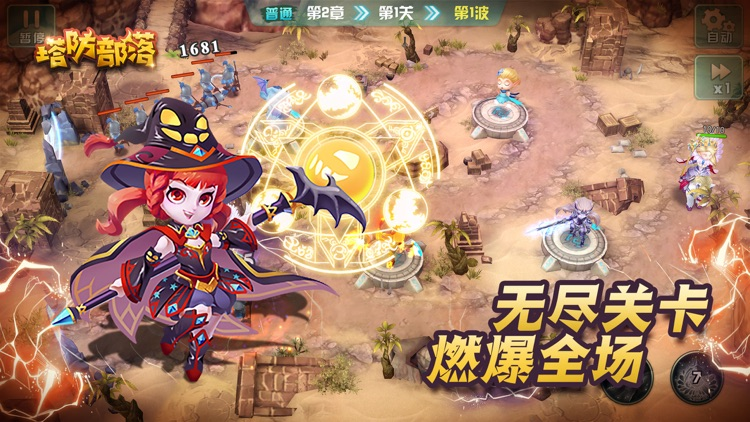 塔防部落-经典塔防手游魔幻版 screenshot-3