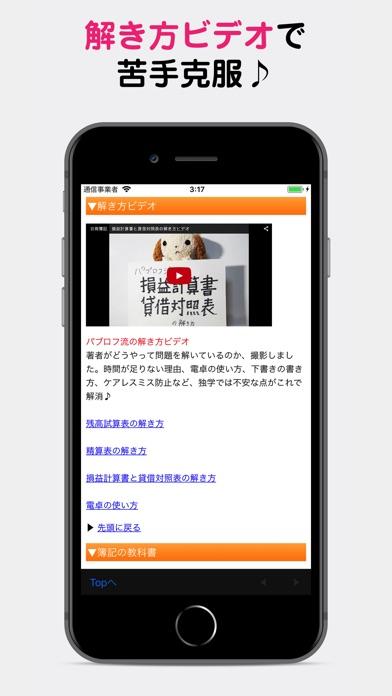 パブロフ簿記3級 screenshot1