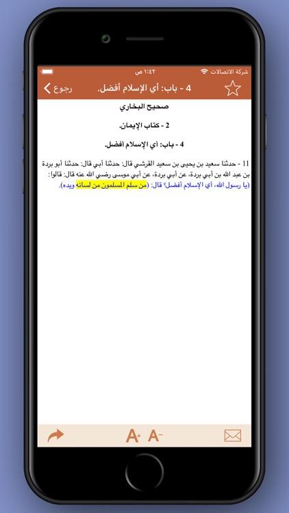 البخاري ومسلم- نسخة الترقية screenshot-4