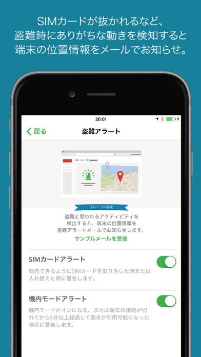 Lookout: モバイルセキュリティのスクリーンショット3