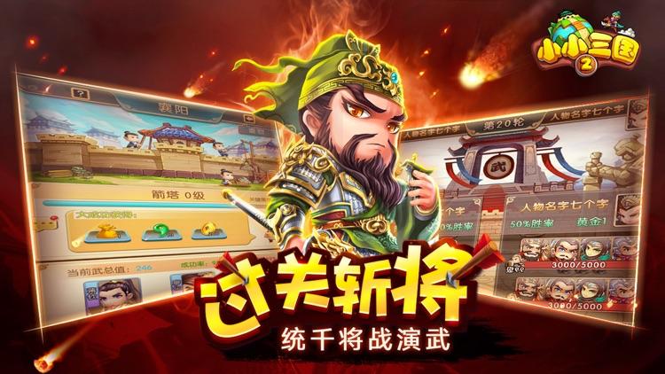 小小三国2-风云再起 screenshot-3