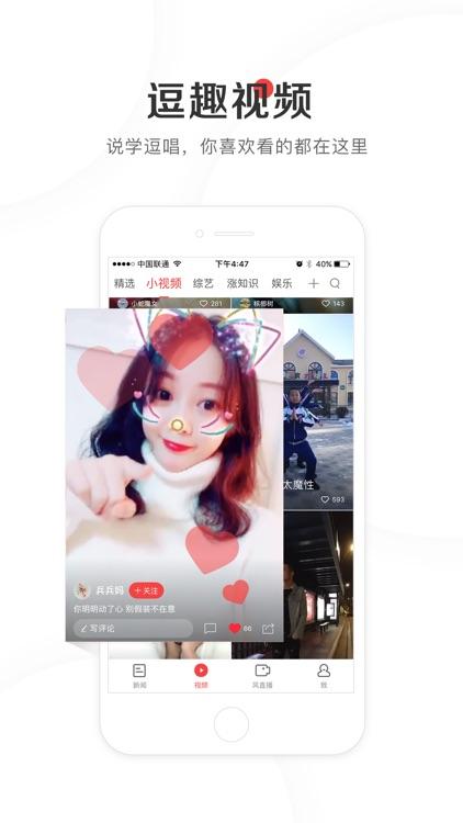 凤凰新闻(探索版)-热辣资讯爆料和小说连载