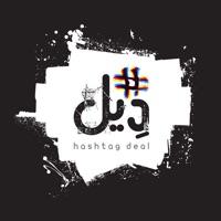 Codes for Hashtag Deal هاشتاق ديل Hack