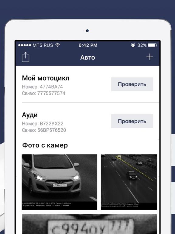 Штрафы ГИБДД МВД с фото Скриншоты8