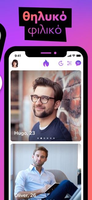 κλείσιμο δωρεάν single χρονολόγηση app