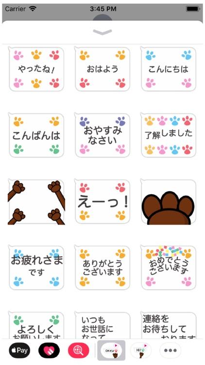 動く!!動物の手の吹き出し screenshot-3