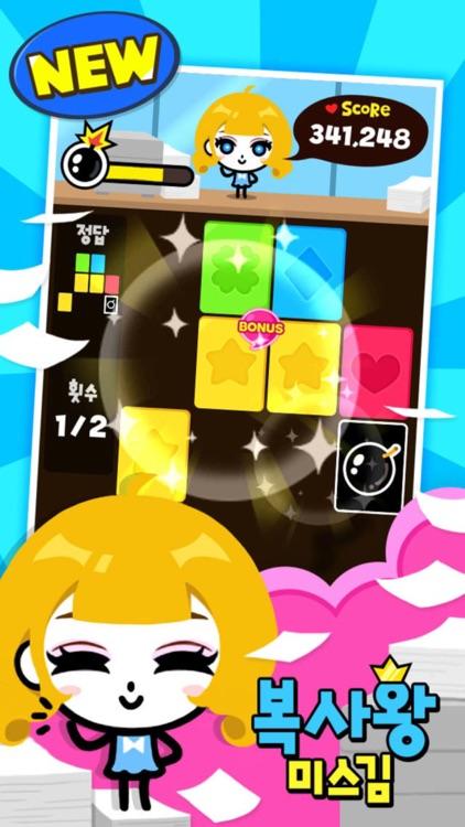 돌아온 액션퍼즐패밀리 for Kakao screenshot-3