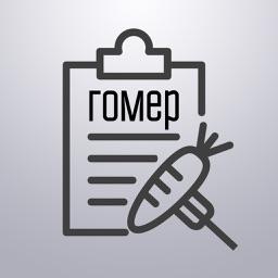 Гомер про