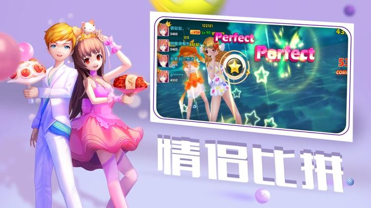炫舞爱与恋人-心动乙女炫舞团游戏 screenshot-3