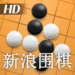 新浪围棋 HD