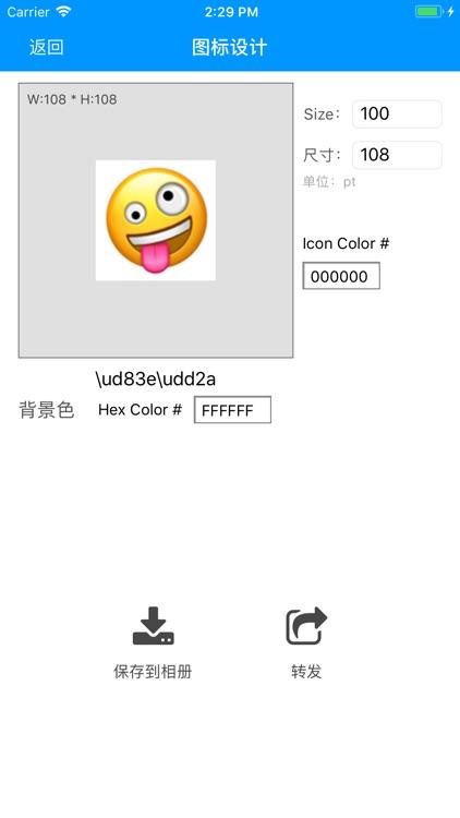 Icon Design Tool screenshot-3