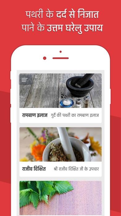 Kidney Stone Home Remedy in Hindi - Pathari Ilaaz App Bewertung