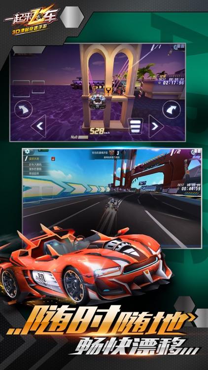一起来飞车:3D漂移竞速手游 screenshot-3