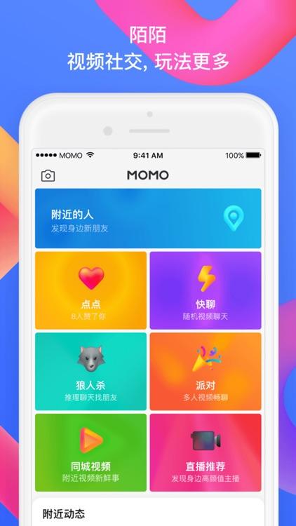 MOMO陌陌-开启视频社交,用直播分享生活 screenshot-0