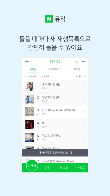 네이버 뮤직 - Naver Music screenshot-1