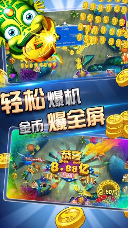 疯狂捕鱼-捕鱼大师的街机捕鱼机 screenshot-3
