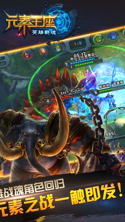 英雄战魂之元素王座 screenshot-0