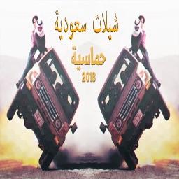 2018 شيلات سعودية