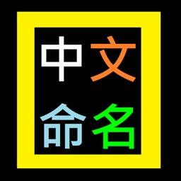 Chinese Naming