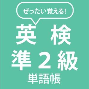 ぜったい覚える!英検準2級単語帳