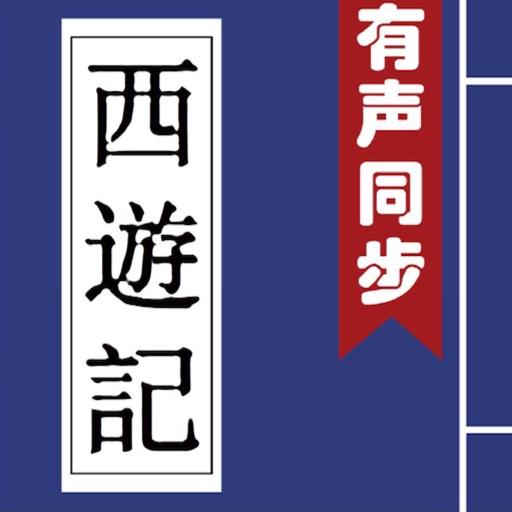 西遊記 (有聲同步書)