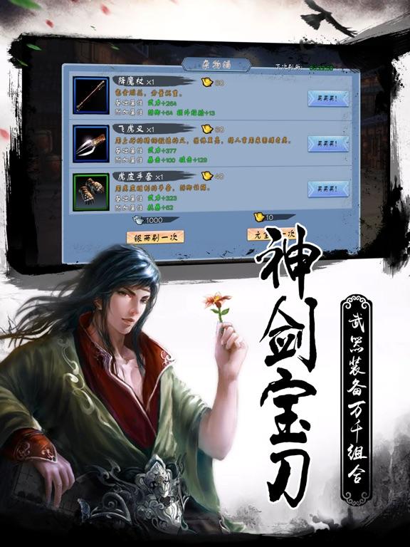 江湖挂机传-武侠卡牌冒险游戏