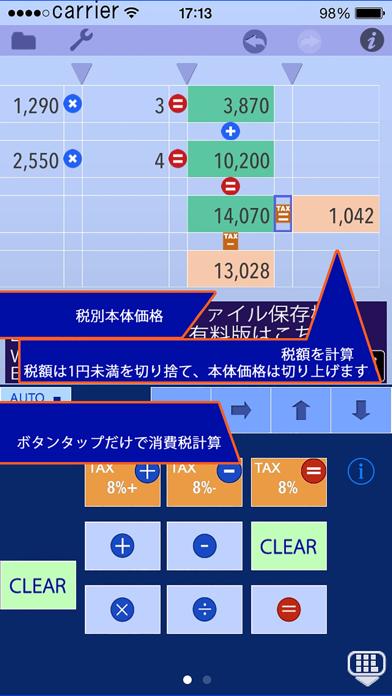 タテヨコ計算電卓 シートカルク SheetCalc-Liteのスクリーンショット3