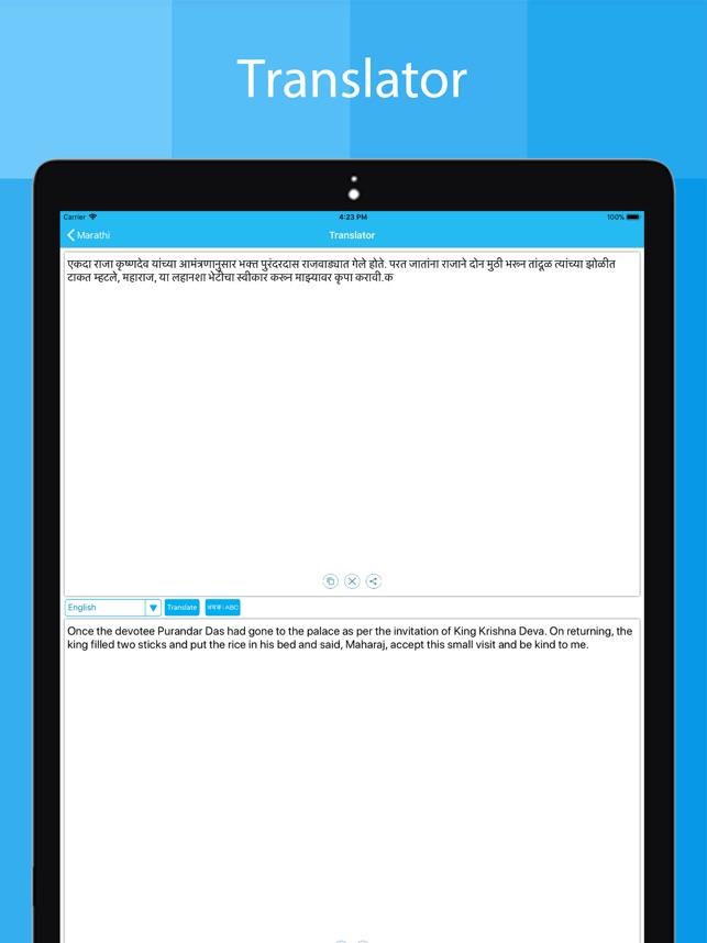 Marathi Keyboard - Translator on the App Store