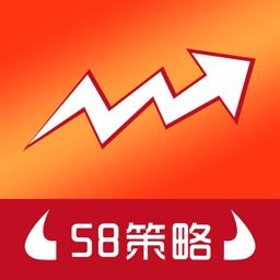 58策略-股票配资炒股赚钱软件