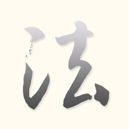 中国书法碑帖集字集联大观