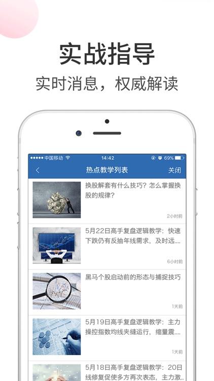 同花顺证券宝 screenshot-3